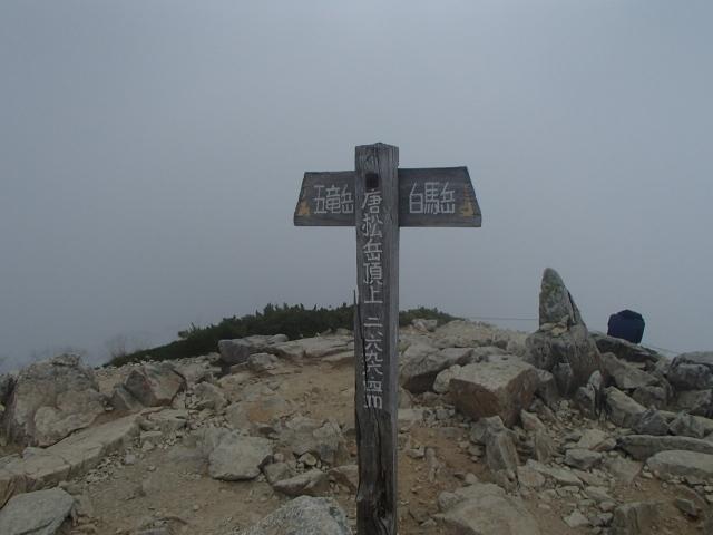 7.9唐松岳.JPG